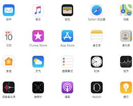 iPhone 误删除了系统自带的应用如何恢复?