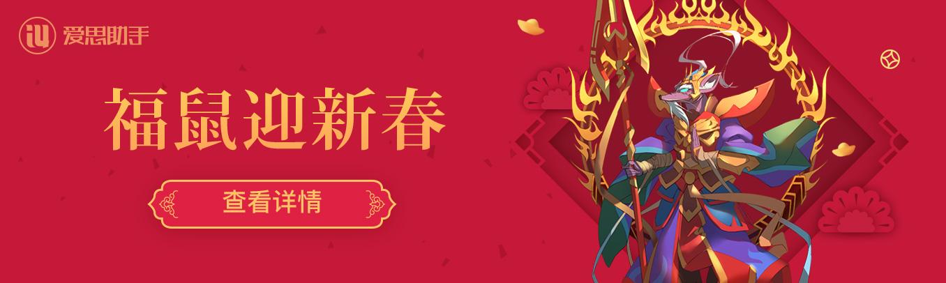 【活动】福鼠迎新春,爱思贺大年