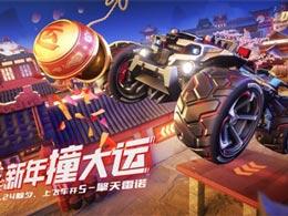 鼠年行大运,上QQ飞车手游,迎接新年福利!