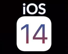 iOS 13BUG这么多,iOS 14会稳吗?