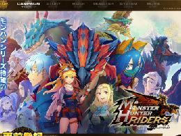 卡普空新手游《怪物猎人:Riders》公布 今冬推出
