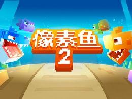 手机像素版的大鱼吃小鱼?休闲娱乐来一把《像素鱼2进化》!