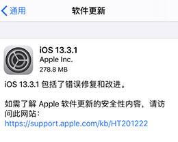 iOS 13.3.1正式版_iOS 13.3.1正式版一键刷机教程