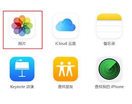 如何查看和管理上传到 iCloud 中的照片?