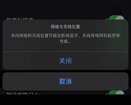 更新iOS 13.3.1,这个功能一定要记得关闭!