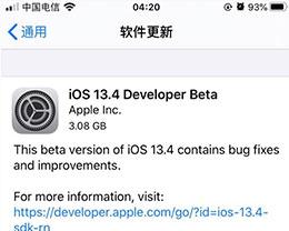 iOS 13.4 公测版更新内容及升级方法