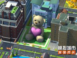 《模拟城市:我是市长》建造你的浪漫庄园
