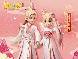 《梦幻西游三维版》金玉良缘新服、限定锦衣2月14日即将浪漫开启!