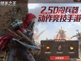 网易骑砍乱斗手游《猎手之王》喜提版号 终极测试3月底开启