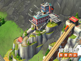 《模拟城市:我是市长》打造阿尔卑斯游览线