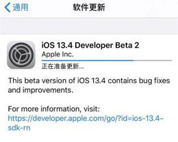 iOS13.4 beta 2值得升级吗?闪退、卡顿问题有没有改进?