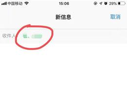 iPhone11ProMax手机如何群发短信?