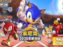 《索尼克 AT 2020东京奥运》开启事前登陆 5月7日上线