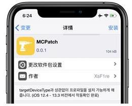越狱后如何正常安装描述文件屏蔽 iOS 升级?