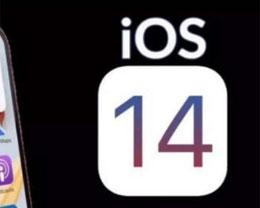iOS14系统改进大吗?iOS14系统将会有哪些亮点?