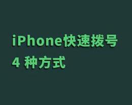 iPhone 手机如何快速拨打电话?