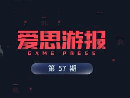 爱思游报57期:《风云岛行动》公测,拳头新作官宣!