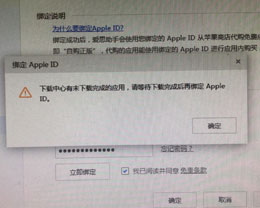 一分3d无法绑定Apple ID怎么办?