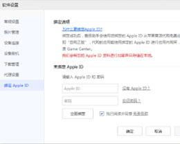 如何通过一分3d下载苹果正版APP?