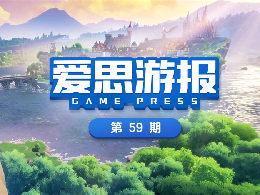爱思游报59期:PS5数据公开,贪玩蓝月大电影上线!