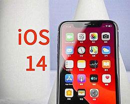 iOS14都有哪些新功能?iOS14支持哪些机型?
