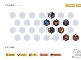 《云顶之弈》手游S3阵容推荐:奥德赛