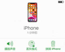 iPhone 不慎丢失,没有其他苹果设备帮助查找怎么办?