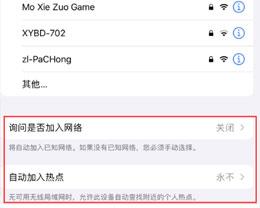 如何防止iPhone WiFi自动连公用网络?