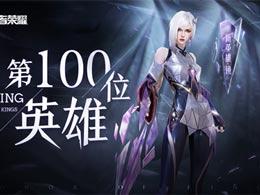 """王者荣耀第100名英雄,""""镜""""登场"""