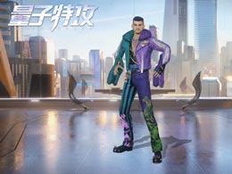 惊奇乐园开启 《量子特攻》愚人节活动大送时尚套装