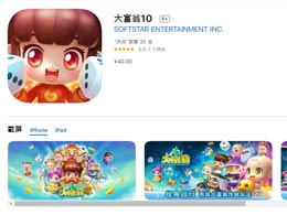 《大富翁 10》现已登陆iOS平台 售价40元大小863M