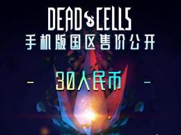 《死亡细胞》将于6月3日登陆安卓平台 拥有全新UI