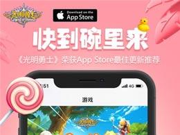 """主打有个性的""""萌系""""标签 《光明勇士》斩获App Store最佳更新推荐"""