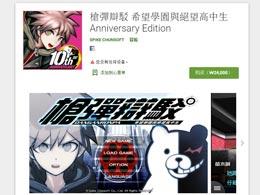 《弹丸论破》现已登陆手机平台 自带中文