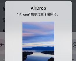 如何使用AirDrop 传照片?