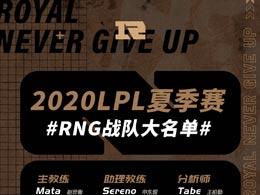 RNG夏季赛大名单官宣:Uzi不在大名单之中