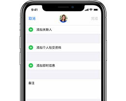 iOS 通讯录联系人信息总是丢失或被删除怎么办?