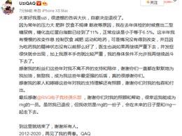 LPL选手Uzi发博正式宣布退役:身体状况不允许继续战斗了