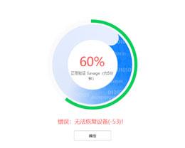 苹果刷机卡在60%不动怎么办?