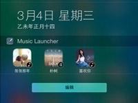 不越狱玩转iOS 8通知中心插件推荐