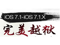 iOS7完美越狱的常见问题以及解决方法