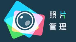 手机内存太小,需要定期删照片?这些app可以帮到你。