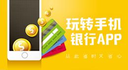 转账汇款无需再排队苦苦等待,玩转手机银行app,从此省时又省心~