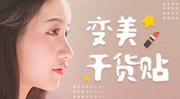 天天护肤还缺水,养出冻龄美肌从正确的护肤步骤开始。