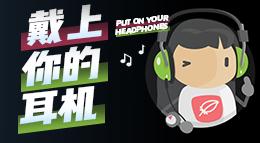 这些游戏,戴上耳机才能体会最佳效果!