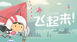飞上高空是人类最初的梦想之一。