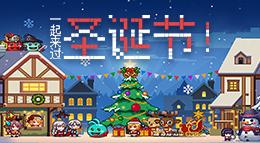 在圣诞节的氛围下,玩一款好玩的游戏吧!