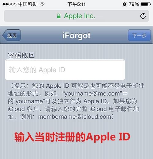 iphoneid注册教程_手机上如何重设苹果账号密码_iphone技巧_爱思助手