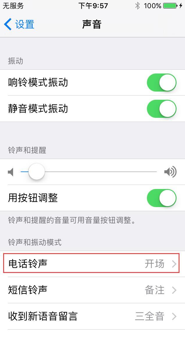 苹果7设置邮箱步骤试图