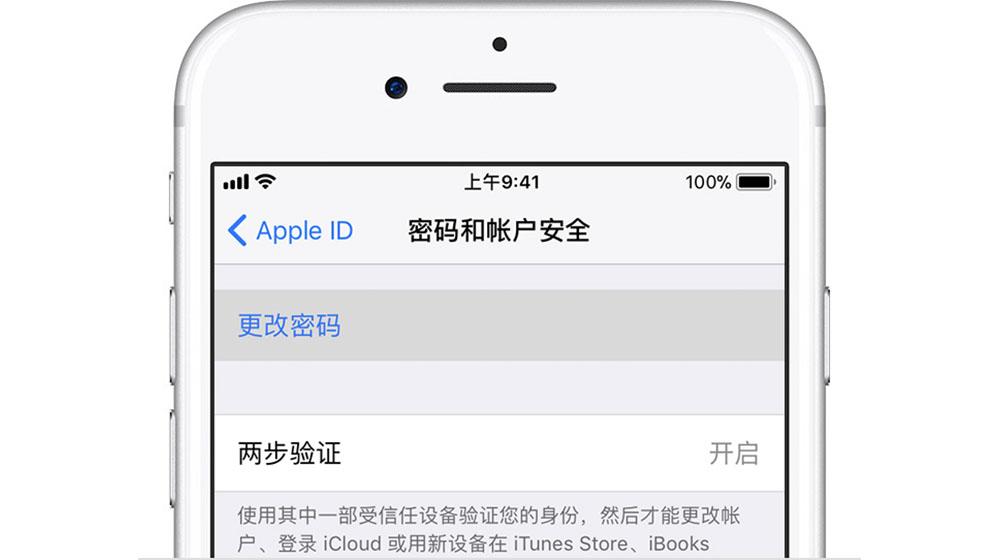 苹果x设置id的步骤图